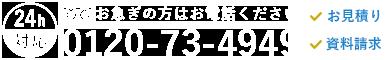 24時間対応、無料相談、お急ぎの方はお電話下さい、電話番号:0120-73-4949