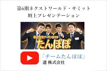 チームたんぽぽ第6期ネクストワールド・サミット壇上プレゼンテーション