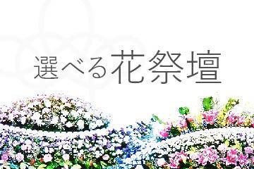 選べる花祭壇