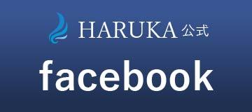 アーバンHARUKA facebook