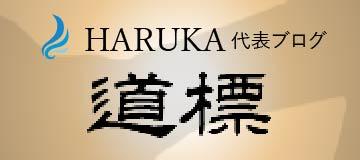 広島アーバンHARUKA~道標~