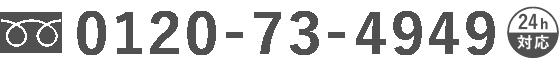 0120-73-4949