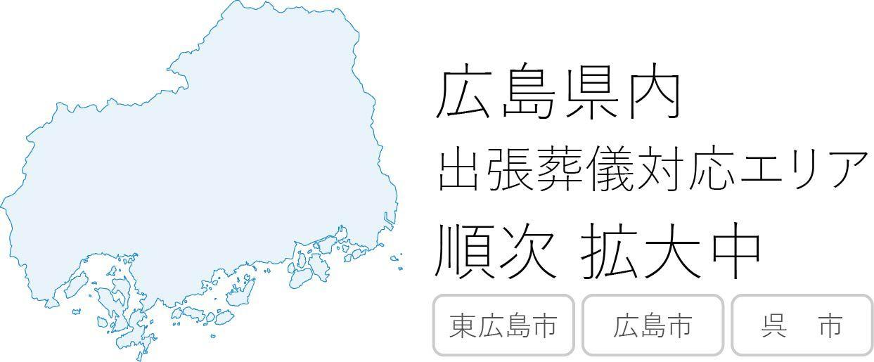 広島県内出張葬儀対応エリア順次拡大中